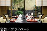 宴会/プライベート