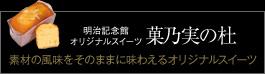 菓乃実の社ネットショップ