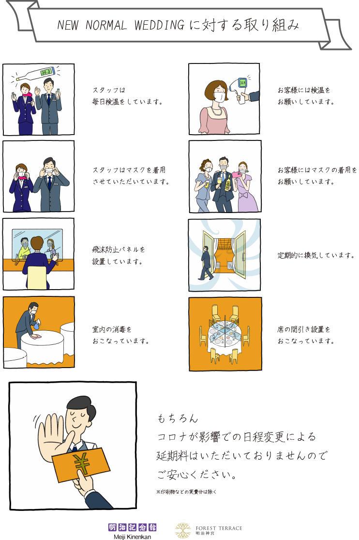 取組みイラスト.jpg