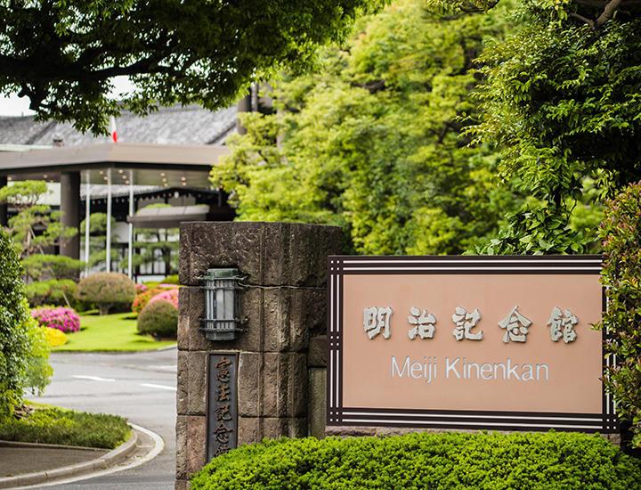 リバウンド防止措置に伴う当館レストランの対応について /  About the correspondence of Meiji Kinenkan's restaurants with the Rebound Prevention measures