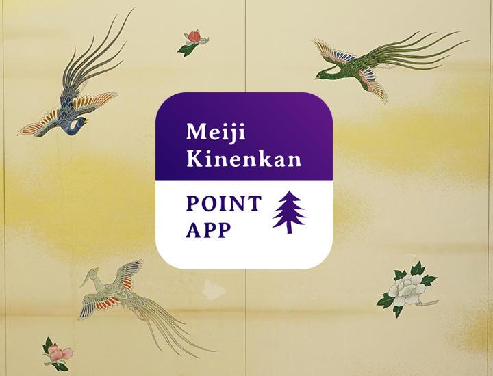 明治記念館専用アプリで、新たなメンバーサービスがスタート
