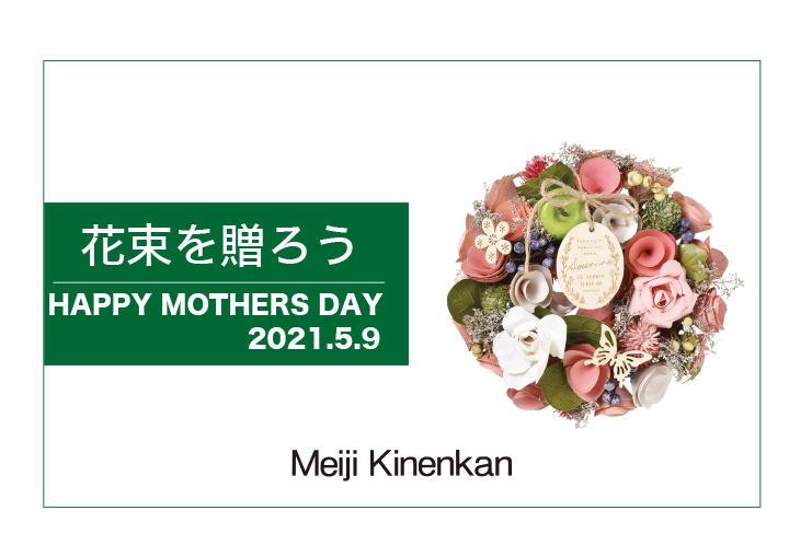 5月9日(日)は母の日