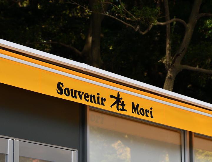 明治神宮第3駐車場に「Souvenir 杜 Mori Annex」がオープン