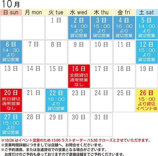 kashikiri201910.jpg