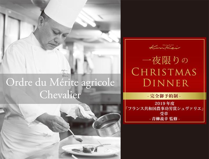 12/24「一夜限りのクリスマスディナー -西洋料理総料理長 青柳義幸監修-」