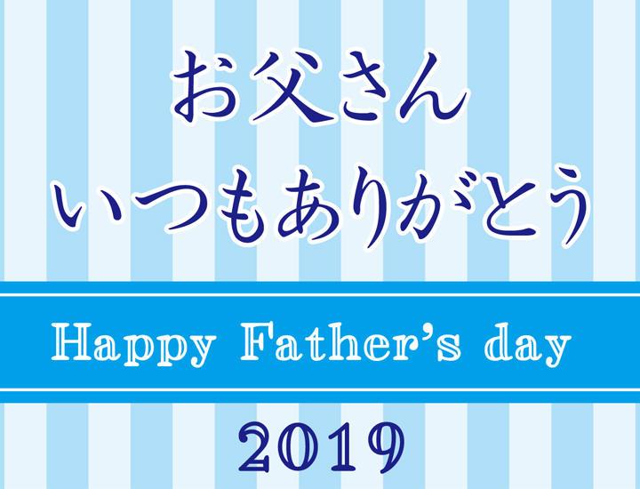 【館内レストラン】「父の日特集」