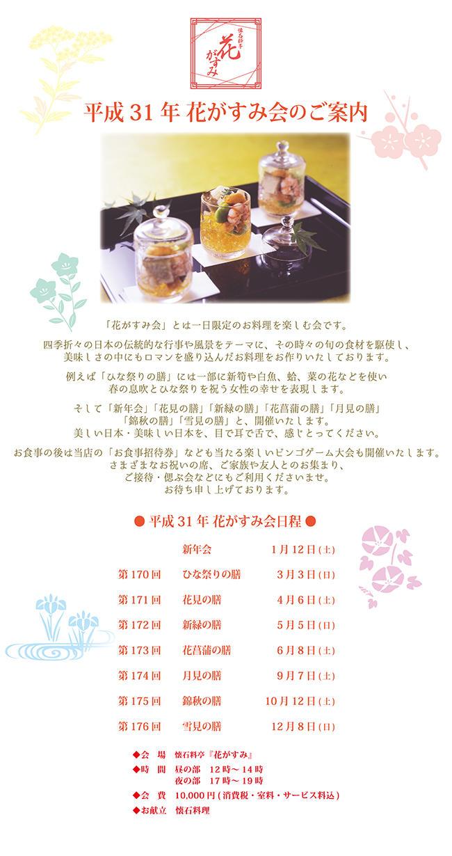 平成31年「花がすみ会」のご案内