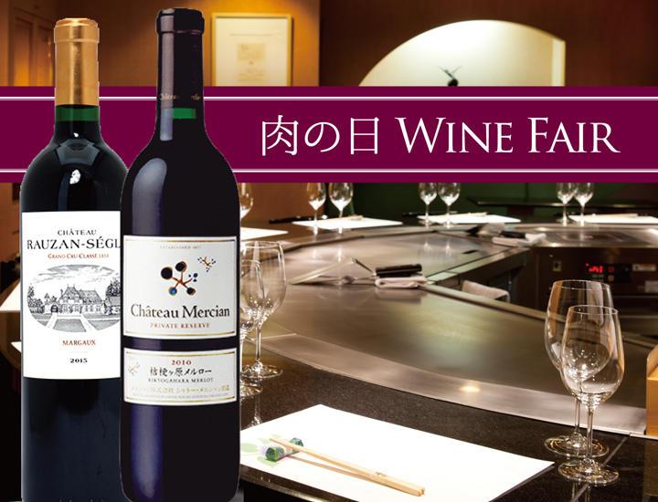 毎月29日「肉の日 Wine Fair」