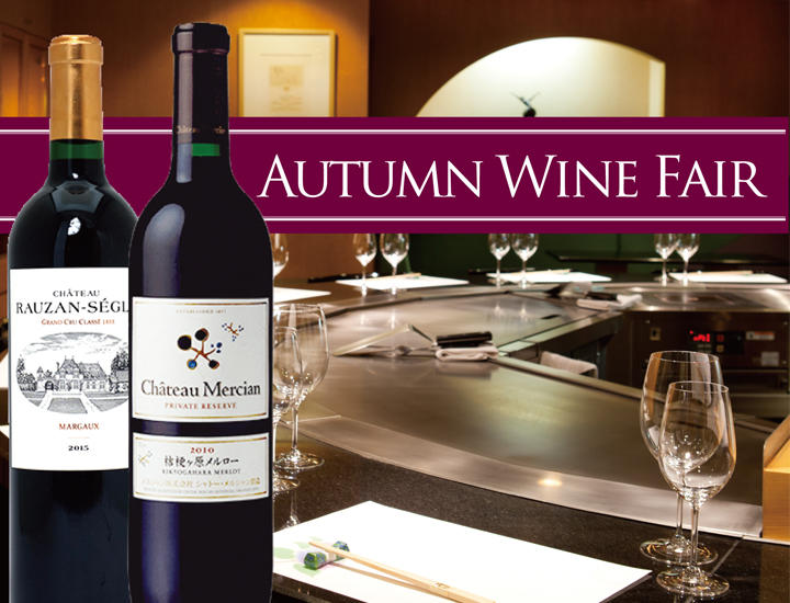 9/29・10/29・11/29「Autumn Wine Fair」