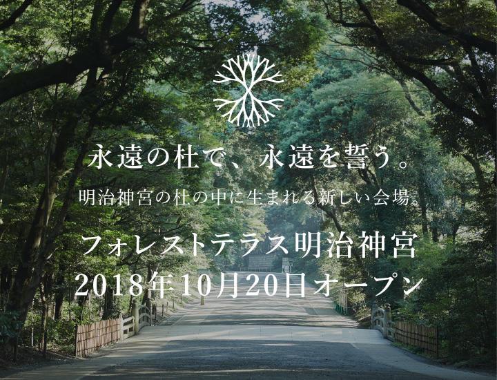 2018年10月20日「フォレストテラス明治神宮」誕生