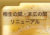 会場リニューアルのお知らせ