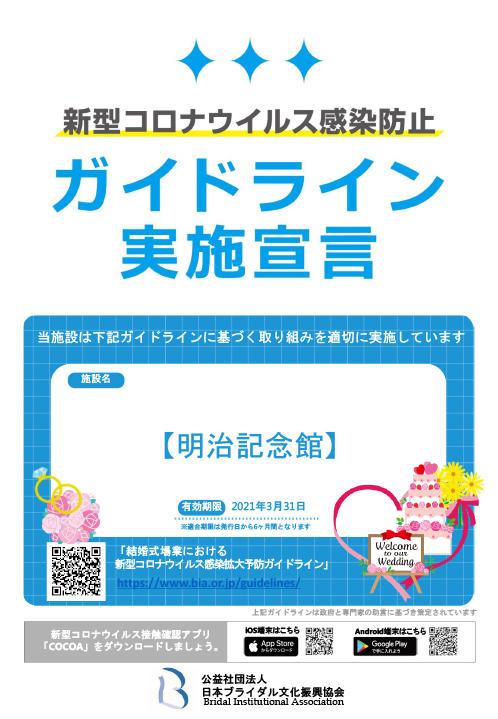 新型コロナウイルス感染防止ガイドライン実施宣言について