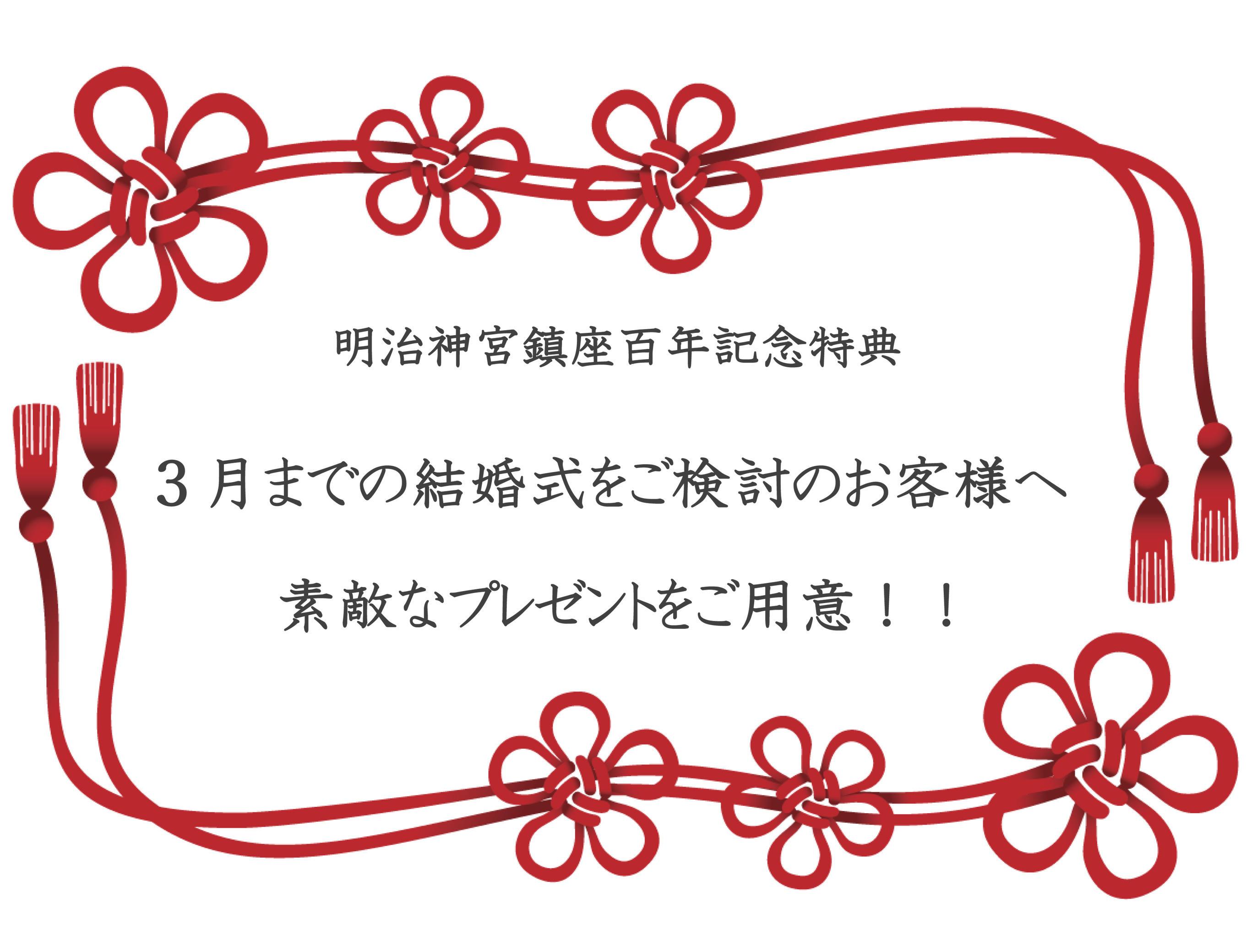 ◆◆3月までの結婚式をご検討のお客様へ◆◆